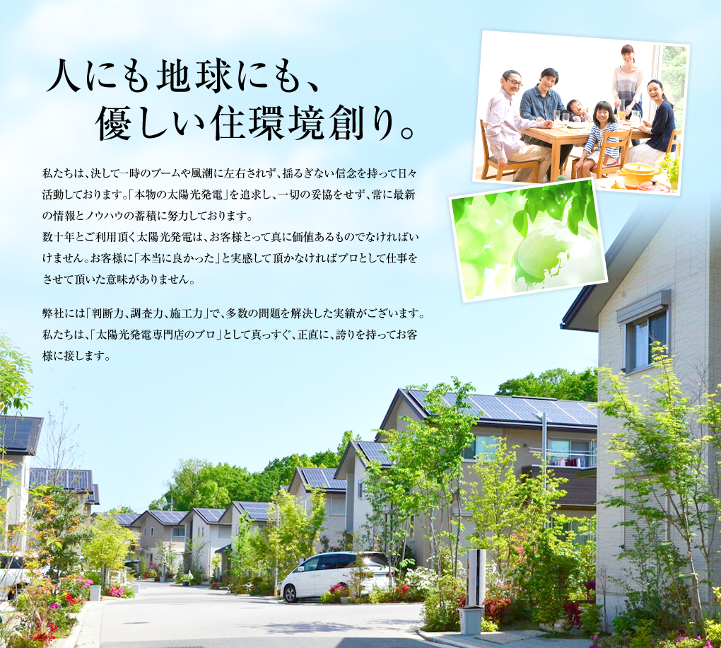 株式会社アルプスピアホーム/(松本・長野・諏訪・上田勤務