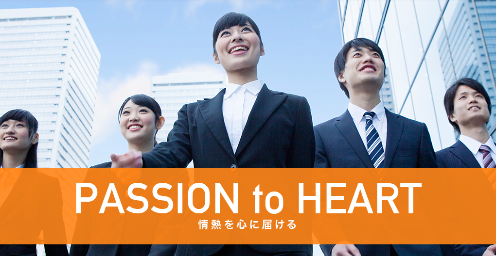 PASSION to HEART 情熱を心に届ける