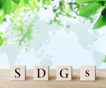 今さら聞けない「SDGs」とは?