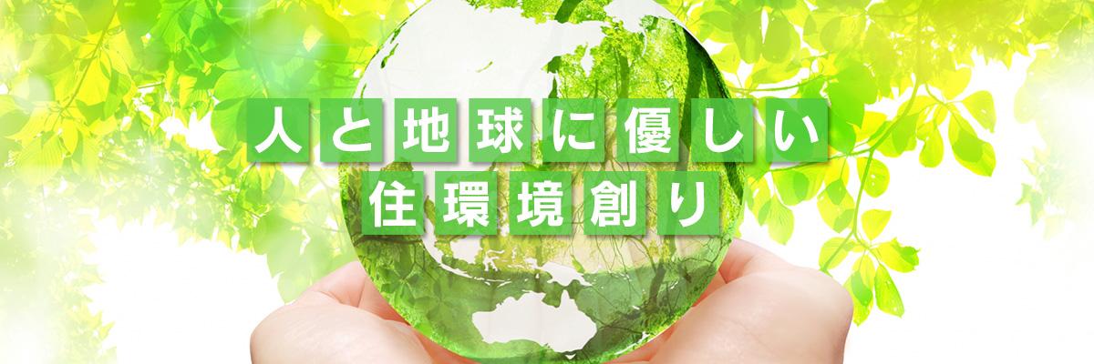 人と地球に優しい住環境創り