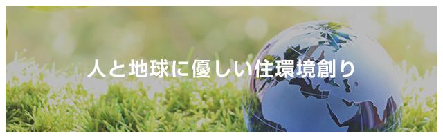 環境・エネルギー事業について