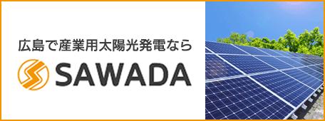 広島で産業用太陽光発電なら SAWADA